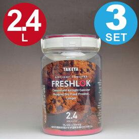保存容器 フレッシュロック 丸型 2.4L 3個セット ( 食品 プラスチック 密閉 プラスチック保存容器 ストッカー )