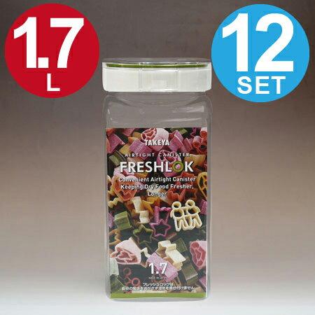保存容器 フレッシュロック 角型 1.7L 12個セット ( 送料無料 食品 プラスチック 調味料容器 密閉 フレッシュロック1.7 ストッカー 調味料 乾物 乾物ストッカー 保存 食料 収納 容器 調味料入れ 密閉容器 1.7 )