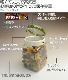 保存容器フレッシュロック角型300ml(食品プラスチックプラスチック保存容器密閉)