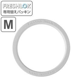 フレッシュロック 白パッキン M ( ふれっしゅろっく 部品 パッキン 白 パーツ FRESHLOK キッチン収納 保存容器 密閉 お手入れ )