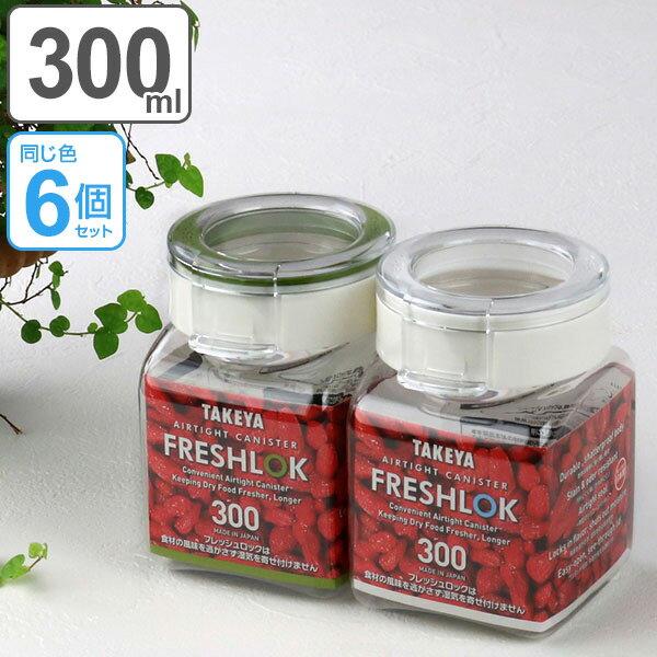 保存容器 フレッシュロック 角型 300ml 6個セット ( 送料無料 白パッキン キャニスター プラスチック FRESHLOK 白 パッキン キッチン収納 キッチン 粉物入れ 調味料入れ )