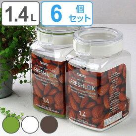保存容器 1.4L フレッシュロック 角型 お得な6個セット 選べるカラー 白 緑 茶 ( 送料無料 キッチン収納 キャニスター 調味料入れ プラスチック 引き出し収納 冷蔵庫収納 FRESHLOK キッチン 収納 シンク下 粉物入れ )
