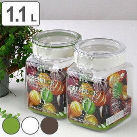 保存容器 1.1L フレッシュロック 角型 選べるカラー 白 緑 茶 ( キッチン収納 キャニスター 調味料入れ プラスチック 引き出し収納 冷蔵庫収納 FRESHLOK キッチン 収納 シンク下 粉物入れ )