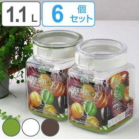 保存容器 1.1L フレッシュロック 角型 お得な6個セット 選べるカラー 白 緑 茶 ( 送料無料 キッチン収納 キャニスター 調味料入れ プラスチック 引き出し収納 冷蔵庫収納 FRESHLOK キッチン 収納 シンク下 粉物入れ )