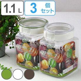 保存容器 1.1L フレッシュロック 角型 お得な3個セット 選べるカラー 白 緑 茶 ( キッチン収納 キャニスター 調味料入れ プラスチック 引き出し収納 冷蔵庫収納 FRESHLOK キッチン 収納 シンク下 粉物入れ )