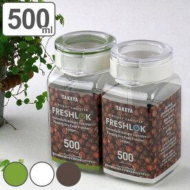 保存容器 500ml フレッシュロック 角型 選べるカラー 白 緑 茶 ( キッチン収納 キャニスター 調味料入れ プラスチック 引き出し収納 冷蔵庫収納 FRESHLOK キッチン 収納 シンク下 粉物入れ )