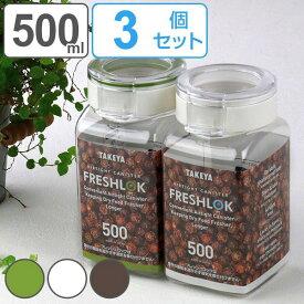保存容器 500ml フレッシュロック 角型 お得な3個セット 選べるカラー 白 緑 茶 ( キッチン収納 キャニスター 調味料入れ プラスチック 引き出し収納 冷蔵庫収納 FRESHLOK キッチン 収納 シンク下 粉物入れ )