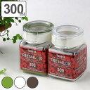 保存容器 300ml フレッシュロック 角型 選べるカラー 白 緑 茶 ( キッチン収納 キャニスター 調味料入れ プラスチッ…