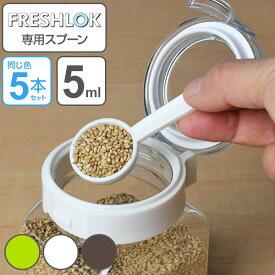 計量スプーン 5ml 5個入り フレッシュロック専用スプーン 選べるカラー 白 緑 茶 ( フレッシュロック ふれっしゅろっく 部品 キッチン FRESHLOK キッチン収納 スプーン すぷーん 計量 )