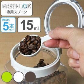 フレッシュロック専用 大スプーン 15ml 5本入 計量スプーン ( フレッシュロック ふれっしゅろっく 部品 キッチン FRESHLOK キッチン収納 スプーン すぷーん 計量 )