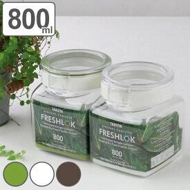 保存容器 800ml フレッシュロック 角型 選べるカラー 白 緑 茶 ( キッチン収納 キャニスター 調味料入れ プラスチック 引き出し収納 冷蔵庫収納 FRESHLOK キッチン 収納 シンク下 粉物入れ )