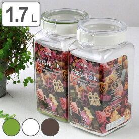 保存容器 1.7L フレッシュロック 角型 選べるカラー 白 緑 茶 ( キッチン収納 キャニスター 調味料入れ プラスチック 引き出し収納 冷蔵庫収納 FRESHLOK キッチン 収納 シンク下 粉物入れ )