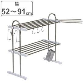 水切りラック 2段 伸縮式 幅52〜91cm ステンレス製 アクセサリーセット 組立式 ( 送料無料 水切り棚 水きり キッチン収納 キッチン 収納 水きりラック 収納棚 壁面収納 伸縮タイプ 幅調節可能 組み立て式 )