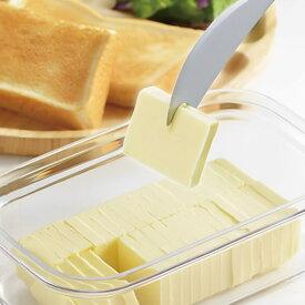 バターカッター プレミアム カットできちゃうバターケース 200g用 専用バターナイフ付き ( バター入れ バターホルダー キッチン小物 バターカット 5g 便利グッズ バター 容器 バター薄切り 保存容器 保存ケース フタ付 ケース )