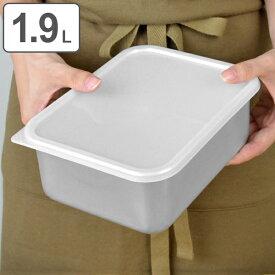 保存容器 アルミ保存容器 深型 中 1.9L 蓋付き ( アルミ製 冷凍OK 冷蔵庫 食品保存 2リットル 2L キッチン用品 キッチン雑貨 製菓道具 )