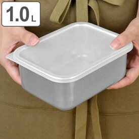 保存容器 アルミ保存容器 深型 小 1L 蓋付き ( アルミ製 冷凍OK 冷蔵庫 食品保存 1リットル キッチン用品 キッチン雑貨 製菓道具 )