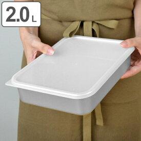 保存容器 アルミ保存容器 浅型 大 2L 蓋付き ( アルミ製 冷凍OK 冷蔵庫 食品保存 2リットル キッチン用品 キッチン雑貨 製菓道具 )