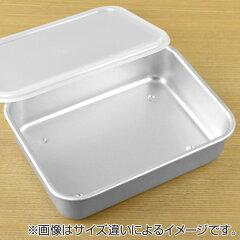 保存容器アルミ保存容器浅型小0.7L蓋付き