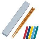 箸&箸箱セット 日本製 HAKOYA アメリカンビンテージ 18.0スクエア箸箱セット 18cm ( 木製箸 お弁当用 弁当用箸…