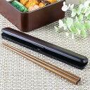 箸&箸箱セット 日本製 18cm 天然木 HAKOYA ( 木製箸 お弁当用 弁当用箸 ランチグッズ おはし ケース付 木製風 )