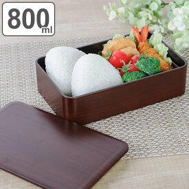 お弁当箱 日本製 一段ランチ 800ml 食洗機対応 電子レンジ対応 ( HAKOYA 弁当箱 ランチボックス スリム シンプル パッキン付き ランチベルト付き 仕切り付き 1段 木製風 )