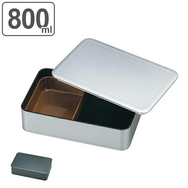 お弁当箱 日本製 メンズ一段ランチ 800ml メタリック 食洗機対応 電子レンジ対応 ( HAKOYA 弁当箱 ランチボックス スリム シンプル パッキン付き ランチベルト付き 仕切り付き 1段 )