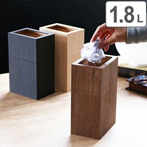 ゴミ箱 バスク コンパクト くず入れ カバー付き 1.8L ( ごみ箱 ダストボックス 屑入れ 檜 木 木目 くず入れ 中子付 内バケツ おしゃれ デスク 卓上 和風 和室 )