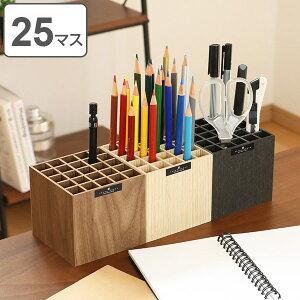 木製 ペンスタンド ペン立て バスク BOSK 卓上 収納 25マス ( ペン スタンド ペン入れ 収納ボックス ペン用 小物収納 小物 机上用 ウッド シンプル 色鉛筆 カラーペン マーカーペン 豊富な色