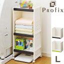 収納ラック ルームラック プロフィックス PROFIX Lサイズ キッチンラック 組み合わせ ( 収納ケース 収納ボックス 積み重ね プラスチック 小物ラック ...