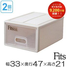 収納ケース Fits フィッツ フィッツケース S 引き出し プラスチック 2個セット ( 収納 収納ボックス 衣装ケース 押入れ収納 引出し 積み重ね スタッキング 天馬 日本製 衣類ボックス 衣類ケース 奥行47 幅33 押入れ クローゼット デスク 卓上 )