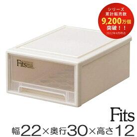 収納ケース Fits フィッツ フィッツケース スモール 引き出し プラスチック ( 収納 収納ボックス 衣装ケース 小物収納 引出し 積み重ね スタッキング 天馬 日本製 衣類ボックス B5 B5サイズ 約 奥行30 押入れ クローゼット デスク 卓上 )