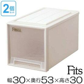収納ケース Fits フィッツ フィッツケース フィッツケースクローゼット L-30 2個セット ( 送料無料 収納 収納ボックス 衣装ケース 押入れ収納 引き出し プラスチック 積み重ね スタッキング 引出し 天馬 日本製 衣類ボックス 奥行53 幅30 )