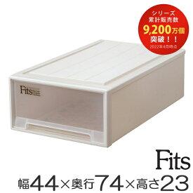 収納ケース Fits フィッツ フィッツケース ロングL 引き出し プラスチック ( 収納 収納ボックス 衣装ケース 押入れ収納 引出し 積み重ね スタッキング 天馬 日本製 衣類ボックス 衣類ケース 衣装ボックス 奥行74 幅44 )