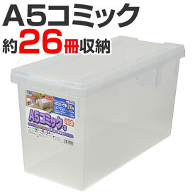 A5コミック収納ケース いれと庫 A5コミック本用 ( 収納ケース コミック本収納 フタ付き プラスチック製 収納ボックス 同人誌ケース A5判コミック 大判コミック 完全版 漫画本 マンガ本 仕切り板付き )