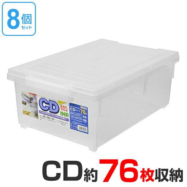CD収納ケース いれと庫 CD用 ワイド 8個セット ( 送料無料 収納ケース CD 収納 メディア収納ケース フタ付き プラスチック製 収納ボックス ゲームソフト 仕切り板付き キャスター付き )