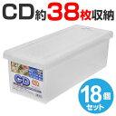 CD収納ケース いれと庫 CD用 18個セット ( 送料無料 収納ケース CD 収納 メディア収納ケース フタ付き プラスチ…