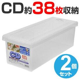 CD収納ケース いれと庫 CD用 2個セット ( 収納ケース CD 収納 メディア収納ケース フタ付き プラスチック製 収納ボックス ゲームソフト 仕切り板付き )