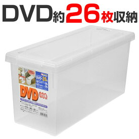 DVD収納ケース いれと庫 DVD用 ( 収納ケース DVD 収納 メディア収納ケース フタ付き プラスチック製 収納ボックス ブルーレイ Blu-ray ゲームソフト 仕切り板付き )