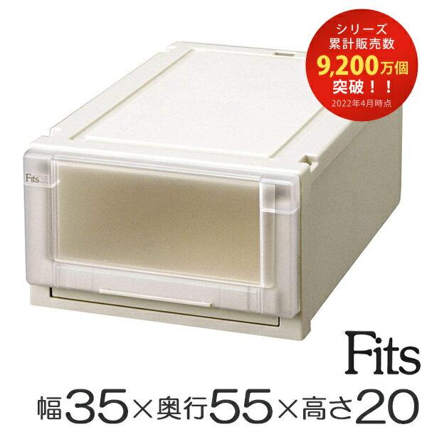 収納ケース Fits フィッツ フィッツユニット ケース 3520 引き出し プラスチック ( フィッツケース 収納 収納ボックス 衣装ケース 天馬 押入れ収納 押入れ クローゼット 奥行55 幅35 積み重ね スタッキング 引出し 日本製 )