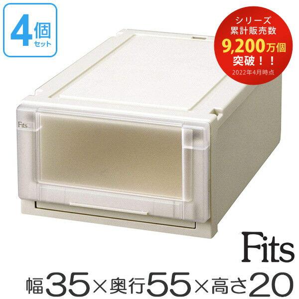 収納ケース Fits フィッツ フィッツユニット ケース 3520 引き出し プラスチック 4個セット ( 送料無料 フィッツケース 収納 収納ボックス 衣装ケース 天馬 押入れ収納 押入れ クローゼット 奥行55 幅35 積み重ね スタッキング 引出し 日本製 )