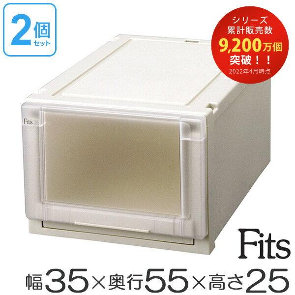 収納ケース Fits フィッツ フィッツユニット ケース 3525 引き出し プラスチック 2個セット ( 送料無料 フィッツケース 収納 収納ボックス 衣装ケース 天馬 押入れ収納 押入れ クローゼット 奥行55 幅35 積み重ね スタッキング 引出し 日本製 )