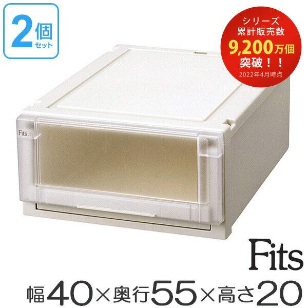 収納ケース Fits フィッツ フィッツユニット ケース 4020 引き出し プラスチック 2個セット ( フィッツケース 収納 収納ボックス 衣装ケース 天馬 押入れ収納 押入れ クローゼット 奥行55 幅40 積み重ね スタッキング 引出し 日本製 )