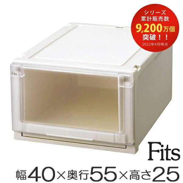 収納ケース Fits フィッツ フィッツユニット ケース 4025 引き出し プラスチック ( フィッツケース 収納 収納ボックス 衣装ケース 天馬 押入れ収納 押入れ クローゼット 奥行55 幅40 積み重ね スタッキング 引出し 日本製 )