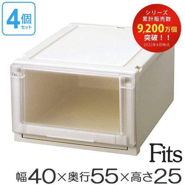 収納ケース Fits フィッツ フィッツユニット ケース 4025 引き出し プラスチック 4個セット ( 送料無料 フィッツケース 収納 収納ボックス 衣装ケース 天馬 押入れ収納 押入れ クローゼット 奥行55 幅40 積み重ね スタッキング 引出し 日本製 )