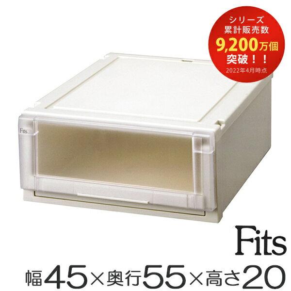 収納ケース Fits フィッツ フィッツユニット ケース 4520 引き出し プラスチック ( フィッツケース 収納 収納ボックス 衣装ケース 天馬 押入れ収納 押入れ クローゼット 奥行55 幅45 積み重ね スタッキング 引出し 日本製 )