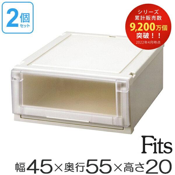 収納ケース Fits フィッツ フィッツユニット ケース 4520 引き出し プラスチック 2個セット ( 送料無料 フィッツケース 収納 収納ボックス 衣装ケース 天馬 押入れ収納 押入れ クローゼット 奥行55 幅45 積み重ね スタッキング 引出し 日本製 )