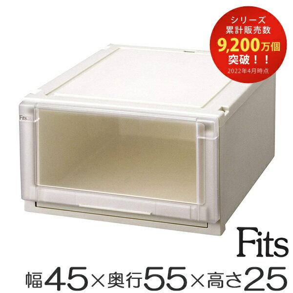 収納ケース Fits フィッツ フィッツユニット ケース 4525 引き出し プラスチック ( フィッツケース 収納 収納ボックス 衣装ケース 天馬 押入れ収納 押入れ クローゼット 奥行55 幅45 積み重ね スタッキング 引出し 日本製 )
