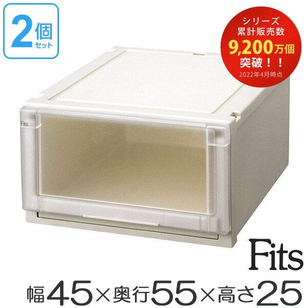収納ケース Fits フィッツ フィッツユニット ケース 4525 引き出し プラスチック 2個セット ( 送料無料 フィッツケース 収納 収納ボックス 衣装ケース 天馬 押入れ収納 押入れ クローゼット 奥行55 幅45 積み重ね スタッキング 引出し 日本製 )