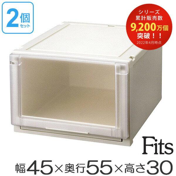 収納ケース Fits フィッツ フィッツユニット ケース 4530 引き出し プラスチック 2個セット ( 送料無料 フィッツケース 収納 収納ボックス 衣装ケース 天馬 押入れ収納 押入れ クローゼット 奥行55 幅45 積み重ね スタッキング 引出し 日本製 )