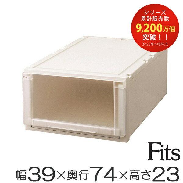 収納ケース Fits フィッツ フィッツユニット ケース L 3923 引き出し プラスチック ( フィッツケース 収納 収納ボックス 衣装ケース 天馬 押入れ収納 押入れ クローゼット 奥行74 幅39 約 幅40 積み重ね スタッキング 引出し 日本製 )